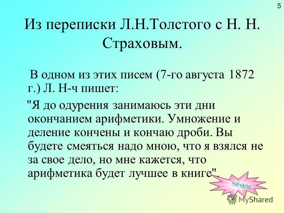 Из переписки Л.Н.Толстого с Н. Н. Страховым. В одном из этих писем (7-го августа 1872 г.) Л. Н-ч пишет: