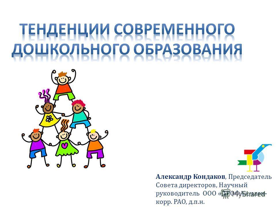 Александр Кондаков, Председатель Совета директоров, Научный руководитель ООО «ДРОФА», член- корр. РАО, д.п.н.
