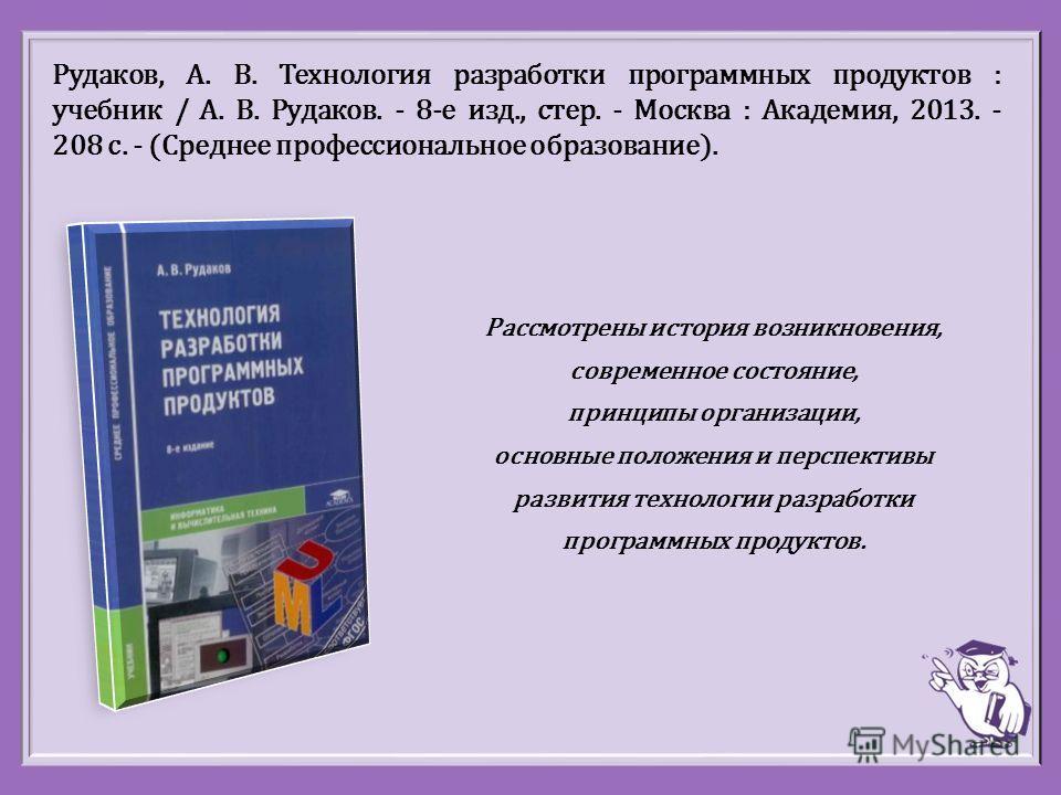 РУДАКОВ ТЕХНОЛОГИЯ РАЗРАБОТКИ ПРОГРАММНЫХ ПРОДУКТОВ 2012 СКАЧАТЬ БЕСПЛАТНО