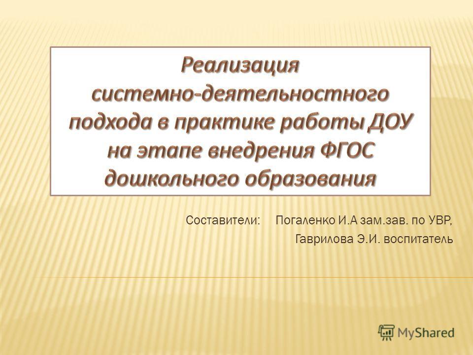 Составители: Погаленко И.А зам.зав. по УВР, Гаврилова Э.И. воспитатель