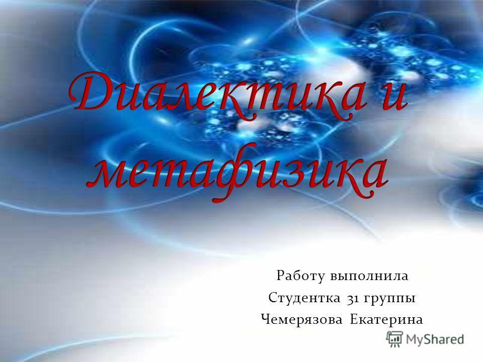 Работу выполнила Студентка 31 группы Чемерязова Екатерина