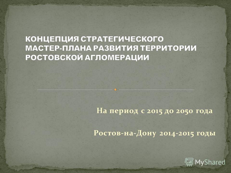 На период с 2015 до 2050 года Ростов-на-Дону 2014-2015 годы