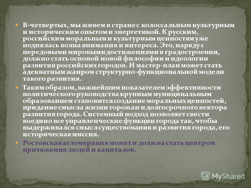 В-четвертых, мы живем в стране с колоссальным культурным и историческим опытом и энергетикой. К русским, российским моральным и культурным ценностям уже поднялась волна внимания и интереса. Это, наряду с передовыми мировыми достижениями в градостроен