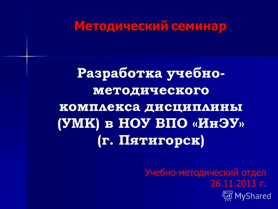 Методический семинар Разработка учебно- методического комплекса дисциплины (УМК) в НОУ ВПО «ИнЭУ» (г. Пятигорск) Учебно-методический отдел 26.11.2013 г.