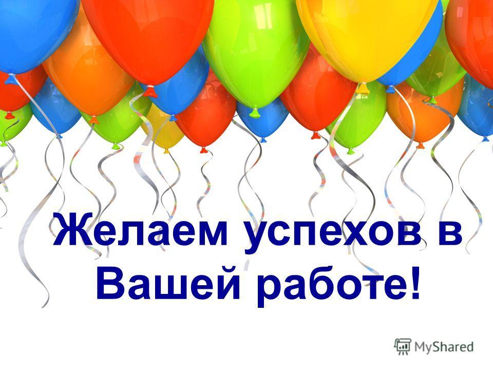 Желаем успехов в Вашей работе!