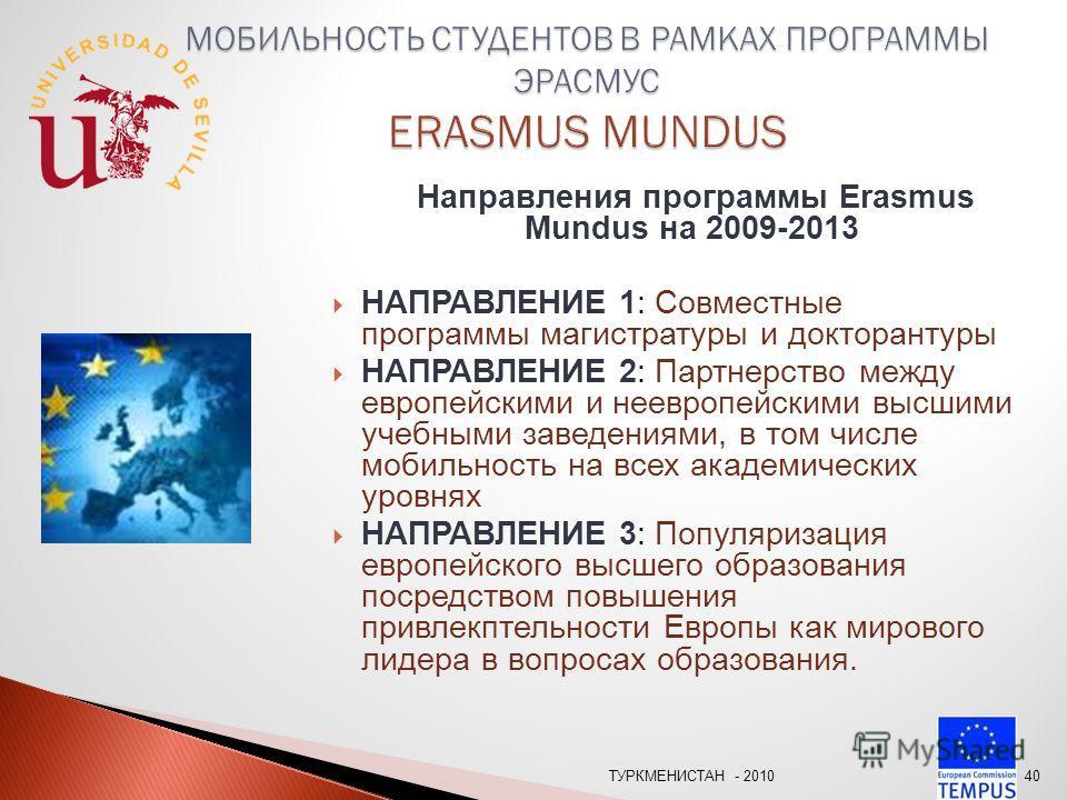 Программа Erasmus Mundus оказывает поддержку: Высшим учебным заведениям Индивидуально студентам, научным работникам и сотрудникам университетов Любой организации, активно действующей в области высшего образования ТУРКМЕНИСТАН - 201039