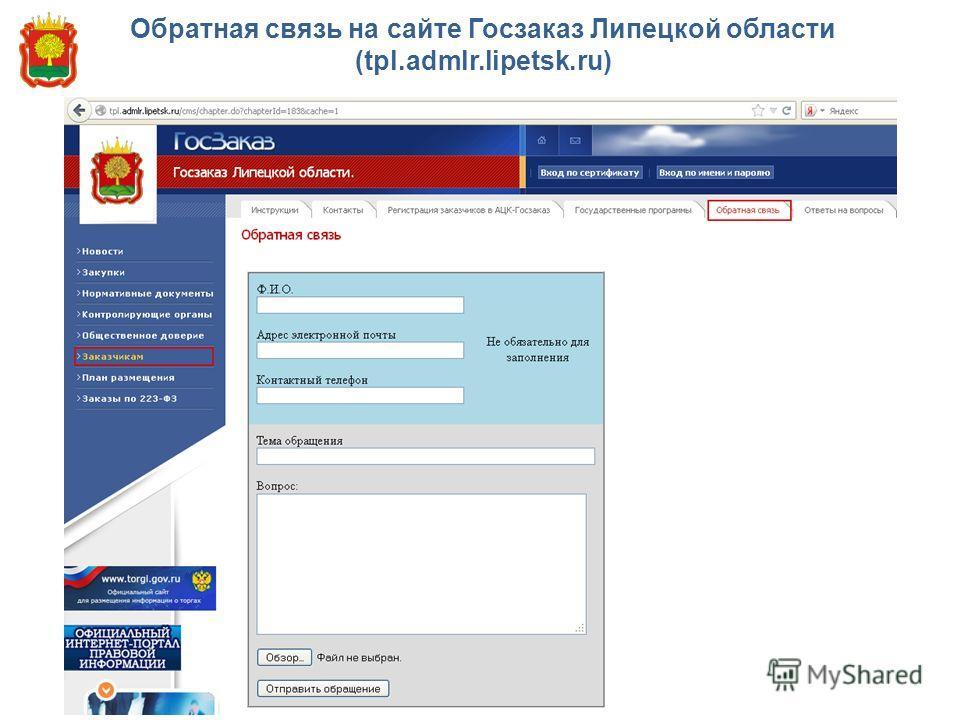 Обратная связь на сайте Госзаказ Липецкой области (tpl.admlr.lipetsk.ru)