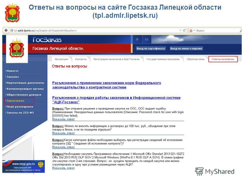 Ответы на вопросы на сайте Госзаказ Липецкой области (tpl.admlr.lipetsk.ru)