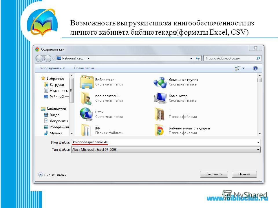 Возможность выгрузки списка книгообеспеченности из личного кабинета библиотекаря(форматы Excel, CSV)