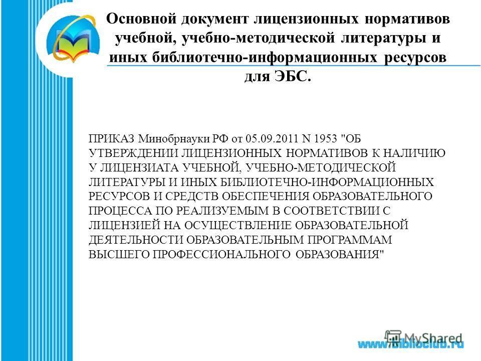 ПРИКАЗ Минобрнауки РФ от 05.09.2011 N 1953