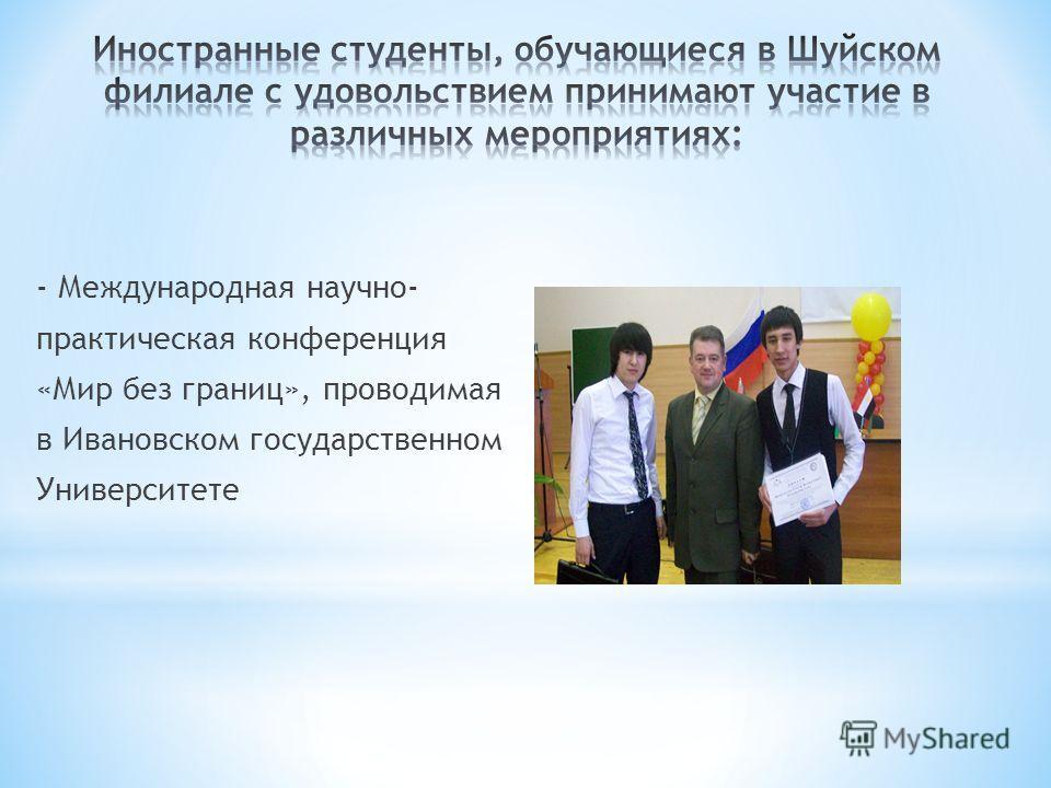 - Международная научно- практическая конференция «Мир без границ», проводимая в Ивановском государственном Университете