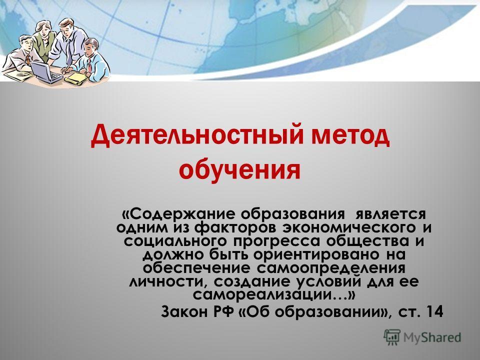 «Содержание образования является одним из факторов экономического и социального прогресса общества и должно быть ориентировано на обеспечение самоопределения личности, создание условий для ее самореализации…» Закон РФ «Об образовании», ст. 14 Деятель