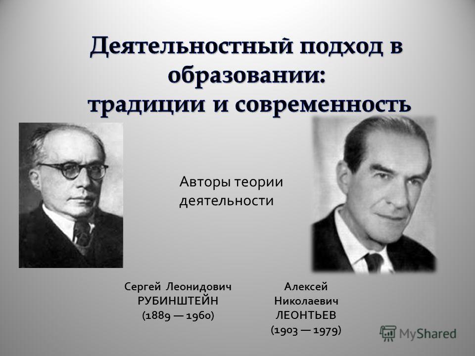 Авторы теории деятельности Алексей Николаевич ЛЕОНТЬЕВ (1903 1979) Сергей Леонидович РУБИНШТЕЙН (1889 1960)