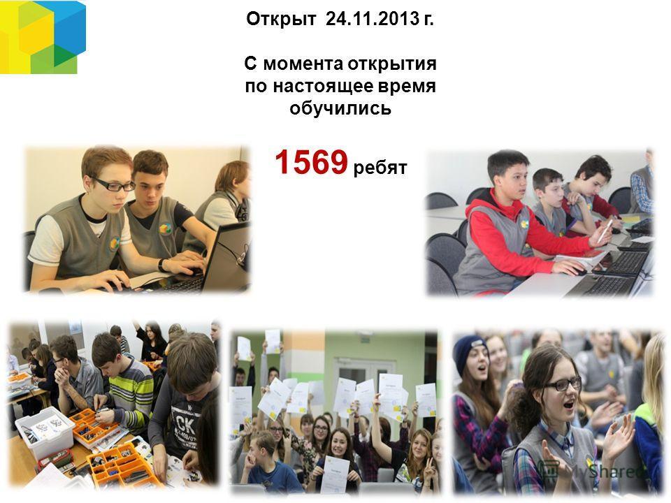 Открыт 24.11.2013 г. С момента открытия по настоящее время обучились 1569 ребят