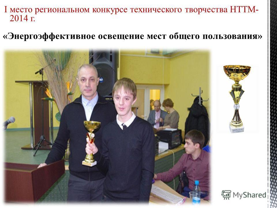 I место региональном конкурсе технического творчества НТТМ- 2014 г.