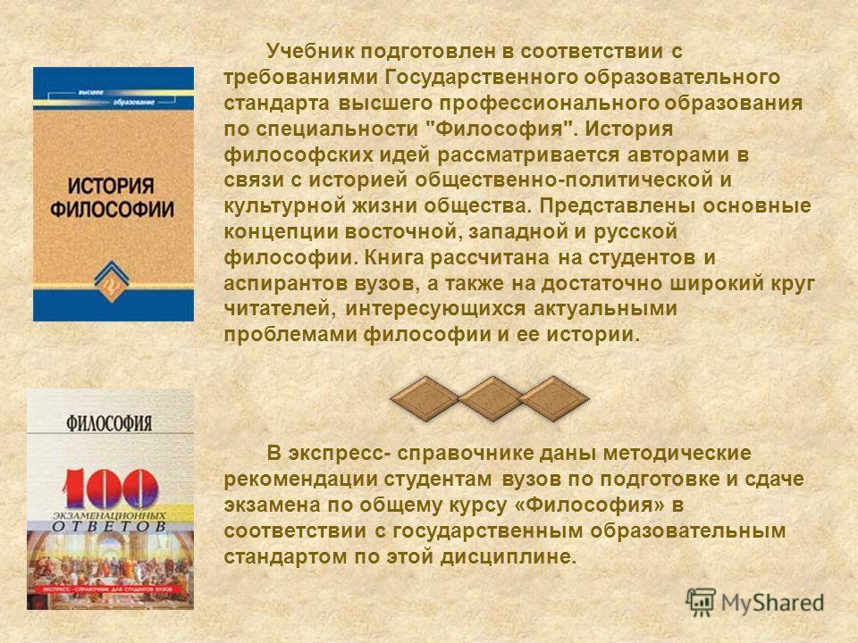 Учебник подготовлен в соответствии с требованиями Государственного образовательного стандарта высшего профессионального образования по специальности