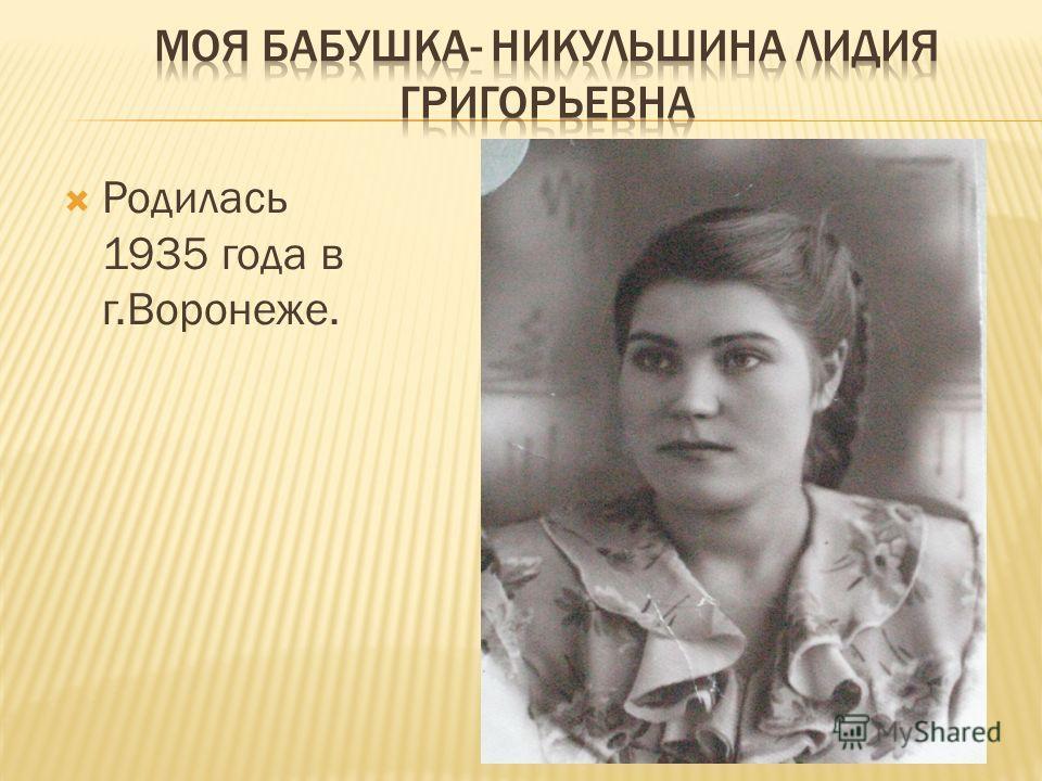 Родилась 1935 года в г.Воронеже.