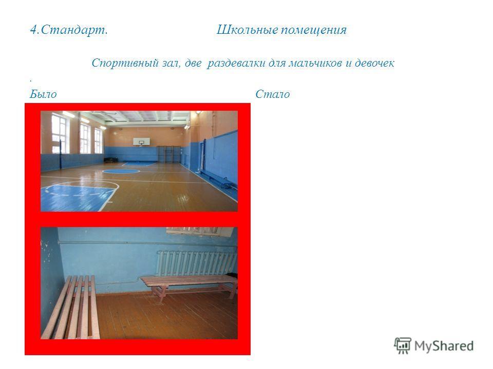 4.Стандарт. Школьные помещения Спортивный зал, две раздевалки для мальчиков и девочек. Было Стало