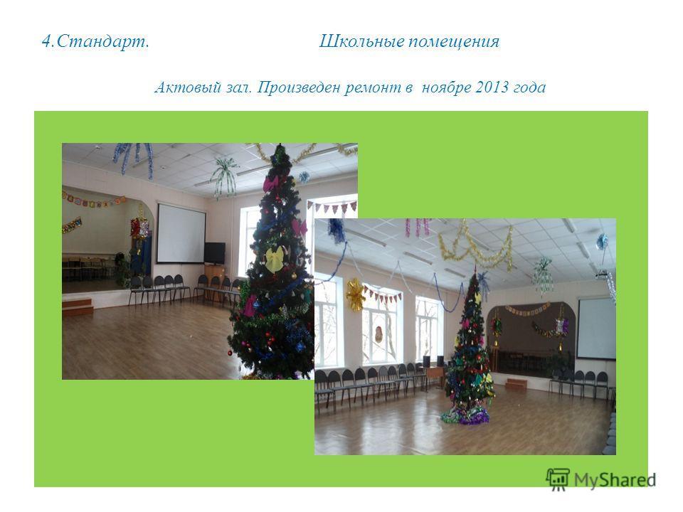 4.Стандарт. Школьные помещения Актовый зал. Произведен ремонт в ноябре 2013 года.