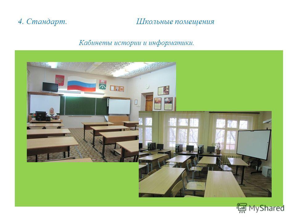 4. Стандарт. Школьные помещения Кабинеты истории и информатики.