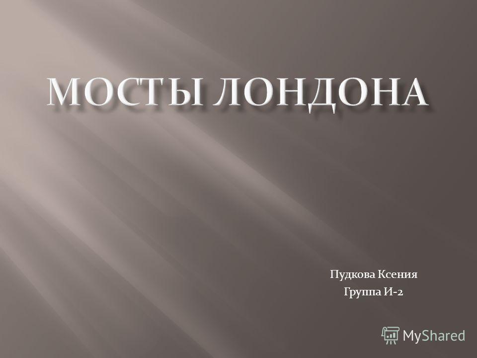 Пудкова Ксения Группа И-2