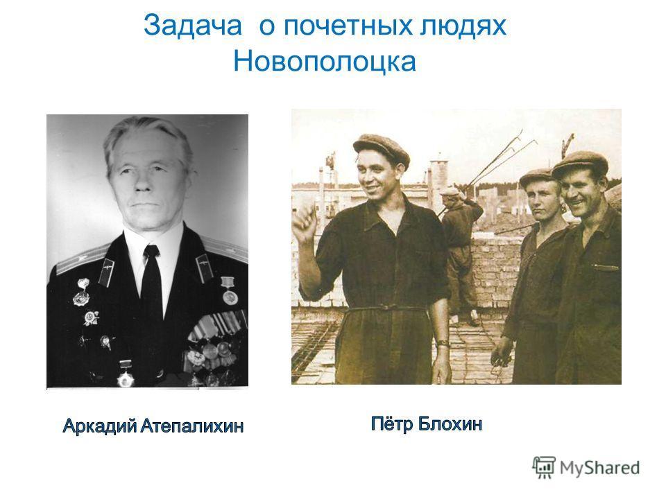 Задача о почетных людях Новополоцка