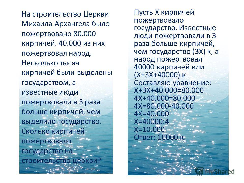 На строительство Церкви Михаила Архангела было пожертвовано 80.000 кирпичей. 40.000 из них пожертвовал народ. Несколько тысяч кирпичей были выделены государством, а известные люди пожертвовали в 3 раза больше кирпичей, чем выделило государство. Сколь