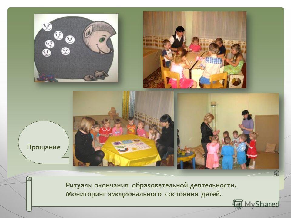 Прощание Ритуалы окончания образовательной деятельности. Мониторинг эмоционального состояния детей.