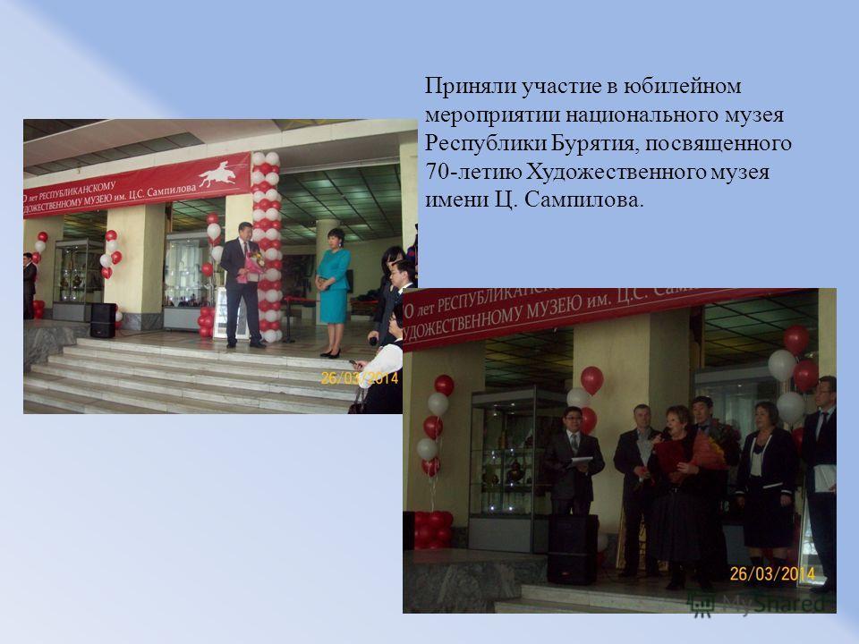 Приняли участие в юбилейном мероприятии национального музея Республики Бурятия, посвященного 70-летию Художественного музея имени Ц. Сампилова.