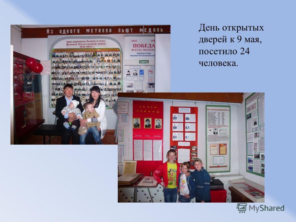 День открытых дверей к 9 мая, посетило 24 человека.