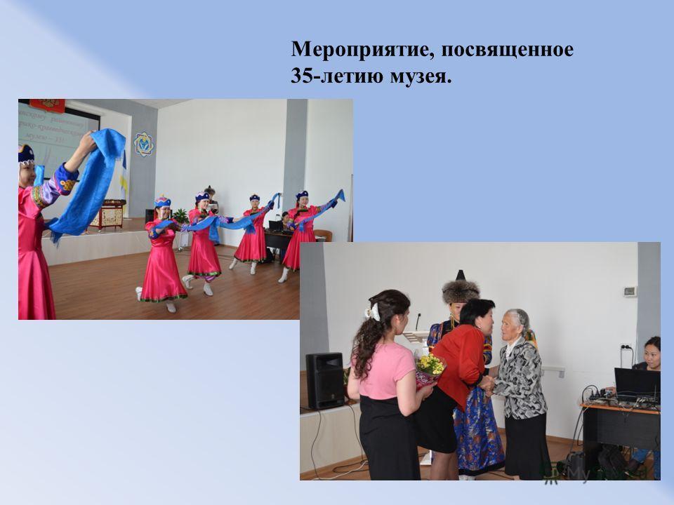 Мероприятие, посвященное 35-летию музея.