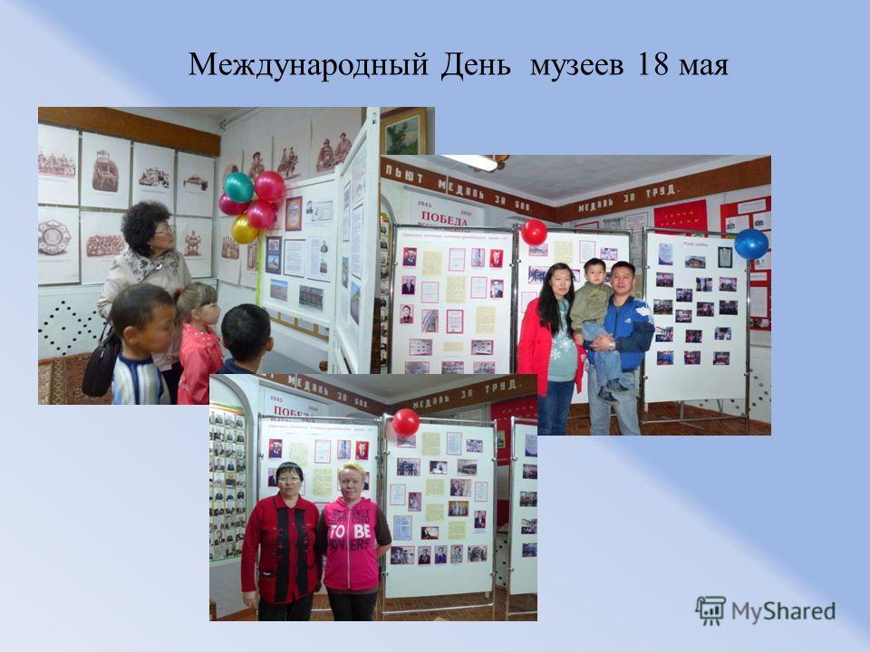 Международный День музеев 18 мая