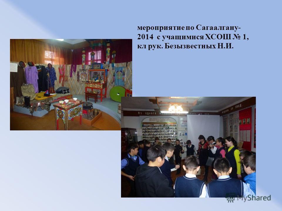 мероприятие по Сагаалгану- 2014 с учащимися ХСОШ 1, кл рук. Безызвестных Н.И.