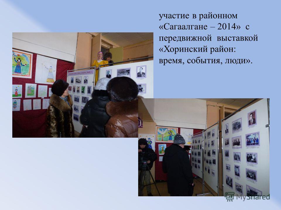 участие в районном «Сагаалгане – 2014» с передвижной выставкой «Хоринский район: время, события, люди».