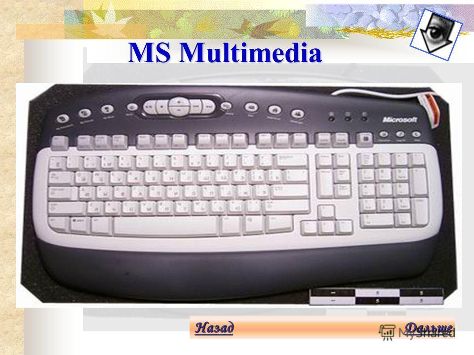 MS Internet Назад Назад Дальше Дальше Назад Дальше