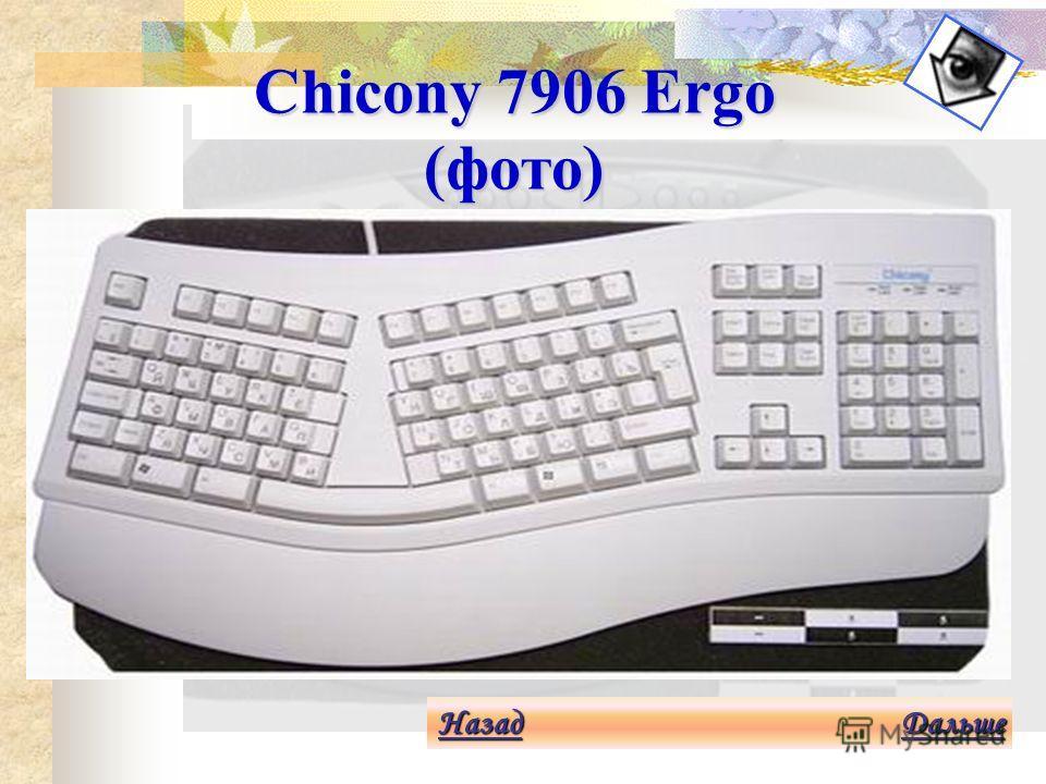 Chicony 7906 Ergo Назад Назад Дальше Дальше Назад Дальше Очень тяжелая. В сочетании с большими замечательными резиновыми ногами, кажется вообще не сдвигаемой. Кнопки чуть туже эталона - mitsumi. Русские буквы черные, лазерная маркировка грубовата, но