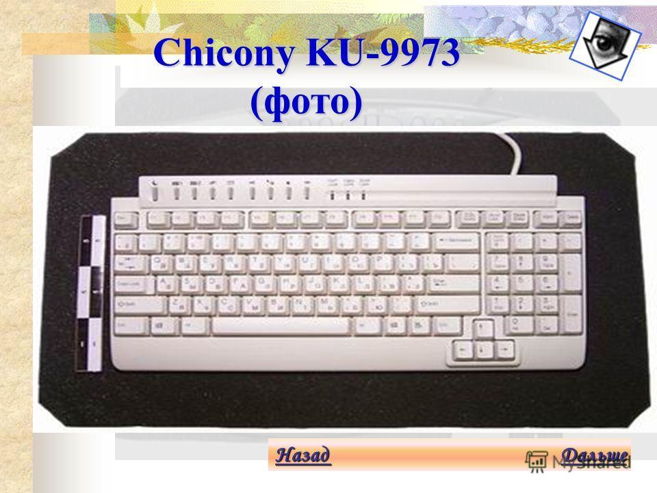 Chicony KU-9973 Назад Назад Дальше Дальше Назад Дальше Изначальное неприятие мелко форматных клавиатур сначала укрепилось при входе в Windows 2000 - Alt+Ctrl, а где же Del, а он оказывается в интересном месте в верхнем правом углу, зеркально Esc, что