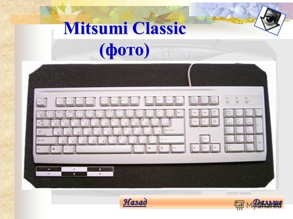 Mitsumi Classic Mitsumi Millennium Назад Назад Дальше Дальше Назад Дальше MITSUMI Classic MITSUMI Millennium В отличии большинства клавиатур она сделана не в Китае, а в Малайзии. Привлек старый классический вид - с давних пор добавили только WL и WA