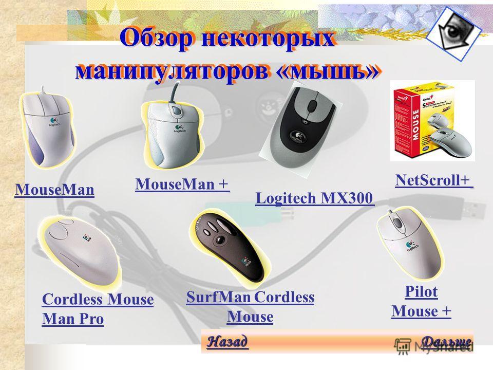Основные понятия и приемы работы с «мышью» Назад Назад Дальше Дальше Назад Дальше Выбор объекта (указание) - выполняется перемещением мыши в нужном пользователю направлении. При этом в том же направлении перемещается указатель мыши - курсор. Фиксация