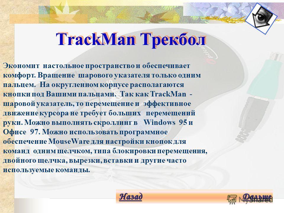 TrackMan Marble Трекбол Назад Назад Дальше Дальше Назад Дальше Высокая надежность, точность и эффективность при комфортном проектировании. Технология Marble заменяет механическое движение при записи оптическим трэкингом, чтобы увеличить точность, уме