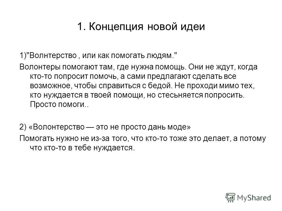 1. Концепция новой идеи 1)