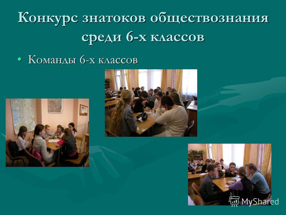 Конкурс знатоков обществознания среди 6-х классов Команды 6-х классов Команды 6-х классов