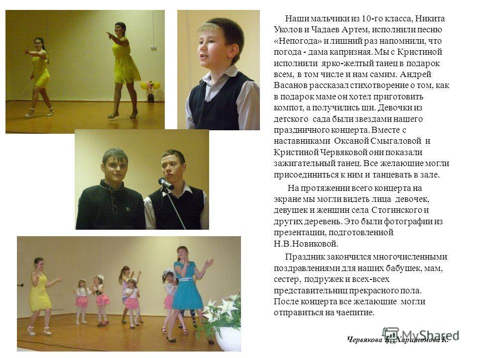 Наши мальчики из 10-го класса, Никита Уколов и Чадаев Артем, исполнили песню «Непогода» и лишний раз напомнили, что погода - дама капризная. Мы с Кристиной исполнили ярко-желтый танец в подарок всем, в том числе и нам самим. Андрей Васанов рассказал
