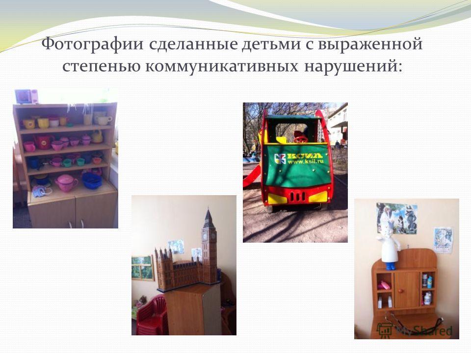 Фотографии сделанные детьми с выраженной степенью коммуникативных нарушений: