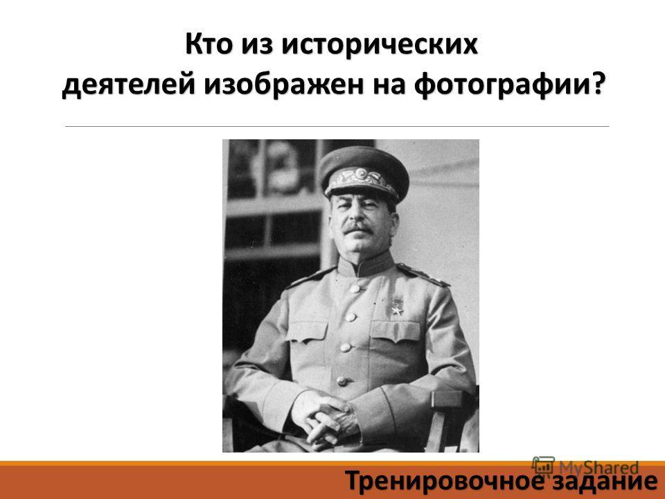 Кто из исторических деятелей изображен на фотографии? Тренировочное задание