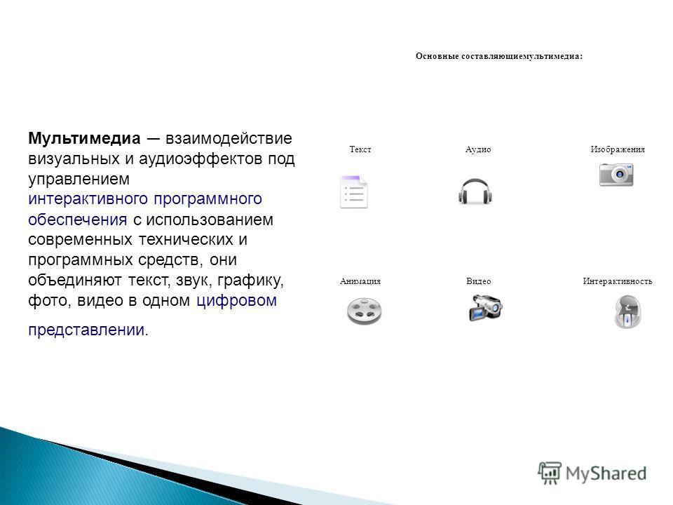 Мультимедиа взаимодействие визуальных и аудио эффектов под управлением интерактивного программного обеспечения с использованием современных технических и программных средств, они объединяют текст, звук, графику, фото, видео в одном цифровом представл
