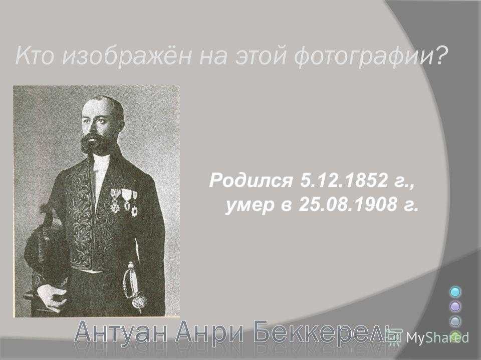 Кто изображён на этой фотографии? Родился 5.12.1852 г., умер в 25.08.1908 г.