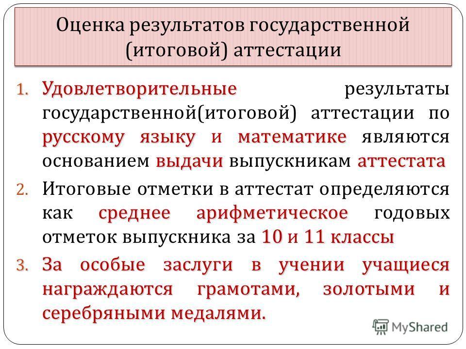 Оценка результатов государственной (итоговой) аттестации 1. Удовлетворительные русскому языку математике выдачи аттестата 1. Удовлетворительные результаты государственной ( итоговой ) аттестации по русскому языку и математике являются основанием выда