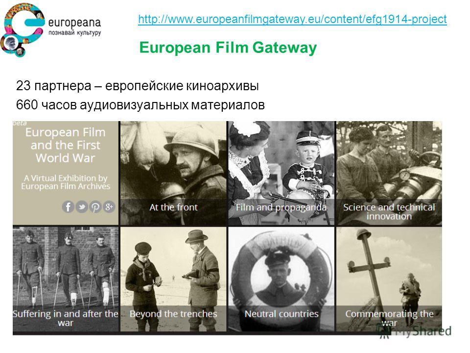 European Film Gateway 23 партнера – европейские киноархивы 660 часов аудиовизуальных материалов http://www.europeanfilmgateway.eu/content/efg1914-project