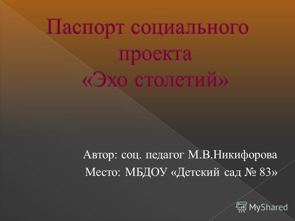 Автор: соц. педагог М.В.Никифорова Место: МБДОУ «Детский сад 83»